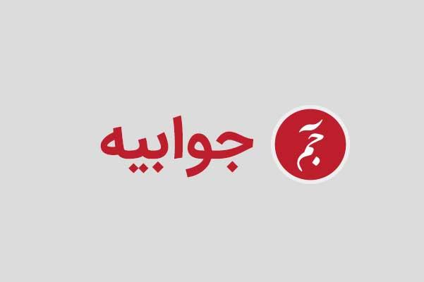 جوابیه روابط عمومی بهداشت ودرمان صنعت نفت استان بوشهر