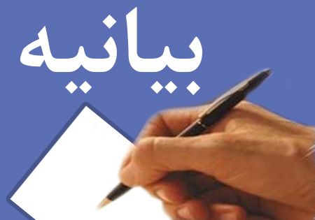 دفتر ارتباطات مردمی و اطلاع رسانی سکینه الماسی بیانیه داد