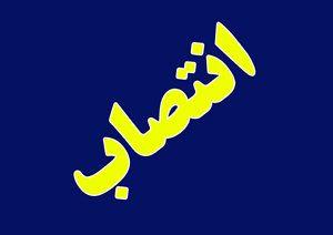 روسای ادارات ثبت اسناد و املاک چهارشهرستان استان بوشهر منصوب شدند