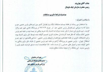 اعتراض رسمی باشگاه پارس جنوبی جم به داوریهای لیگ برتر