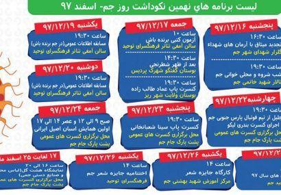 لیست برنامه های نهمین نکوداشت روز جم اعلام شد