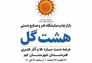 بازارچه و نمایشگاه هنر و صنایع دستی هشت گل دایر شد