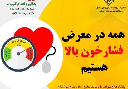 ۳۰هزار نفر جمی تحت پوشش طرح بسیج ملی فشار خون / افراد بالای ۳۰ سال به مراکز خدمات جامع سلامت مراجعه می کنند