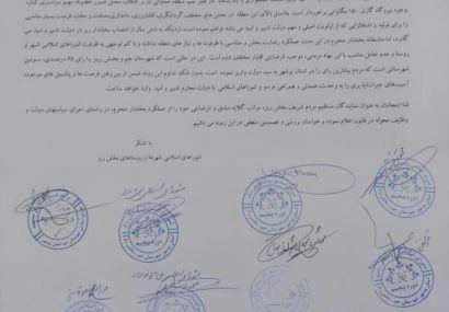 نامه اعتراض شوراهای بخش ریز علیه بخشدار+ تصویر