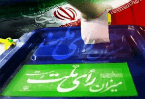 انتصاب اعضای ستاد انتخابات استان بوشهر