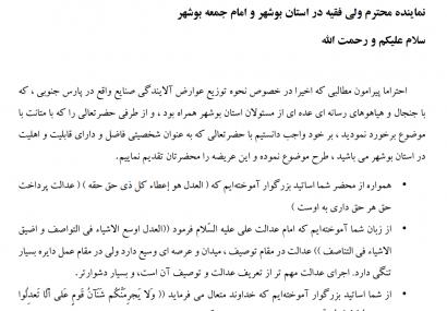توپی که به زمین مسئولان بوشهر افتاده!/ از «آی دزد» مسئولان بوشهر تا اسناد تخلف میلیاردی!!