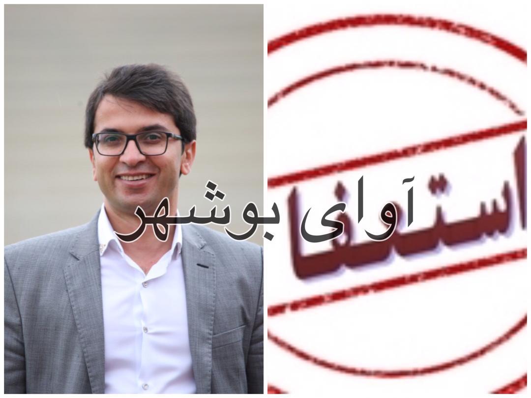 استعفای تنها عضو جمی هیات مدیره باشگاه پارس جنوبی/اسدی: انتصابم فقط شوی تبلیغاتی بود!+متن استعفا