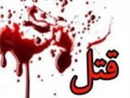 قتل دختر بچه ۷ ساله توسط پدر