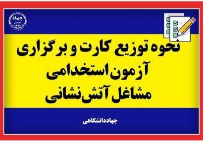 جزییات نحوه توزیع کارت و برگزاری آزمون استخدامی آتش نشانی در استان بوشهر