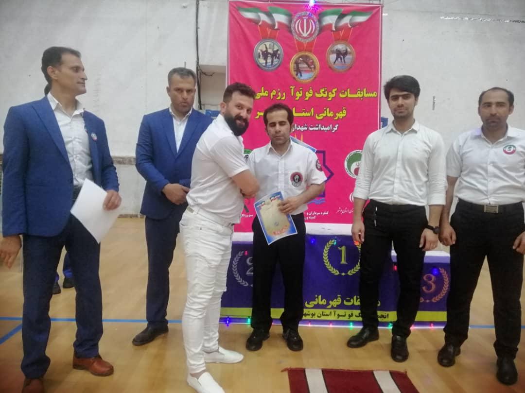 دشتستان قهرمان مسابقات کونگ فوتوآ استان بوشهر شد