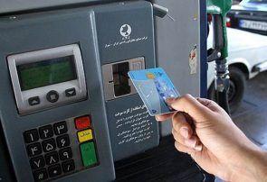 سهمیه کارت سوخت جایگاهداران به ۱۵ تا ۲۰ لیتر کاهش می یابد