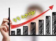 کمترین و بیشترین بودجه سال ۹۹ به کدام استانها تخصیص داده شده است؟ / بوشهر در رده بیست و سوم + جدول