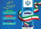 ۴۴ نفر از حوزه جنوب استان بوشهر نام نویسی کردند/ لیست کامل داوطلبین