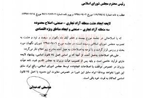 شورای نگهبان با منطقه آزاد بوشهر مخالفت کرد + سند