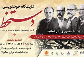 نمایشگاه دستخط با حضور اساتید بزرگ خوشنویسی کشور در جم برگزار می شود+پوستر