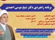برنامه راهبردی شیخ موسی احمدی غیر حرفه ای است/این نامش برنامه نیست دفتر یادداشت است!