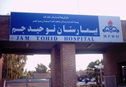 عملیات احیا قلبی ریوی موفق در بیمارستان توحید جم