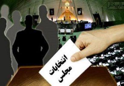 ۱۰۲ کاندیدا وارد انتخابات مجلس در استان بوشهر شدند+اسامی