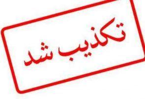 مسئول روابط عمومی شهرداری و مدیر خانه خبرنگاران جم هم تکذیب کرد: عضو ستاد شیخ نیستم!