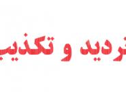 فعال محیط زیستی جم هم حضورش در ستاد انتخاباتی شیخ را تکذیب کرد!
