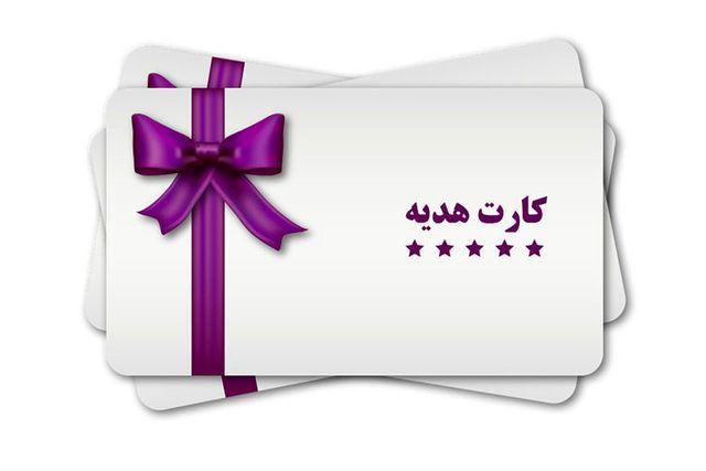 کارتهای هدیه ملوانان در فرمانداری دیلم سرقت رفت