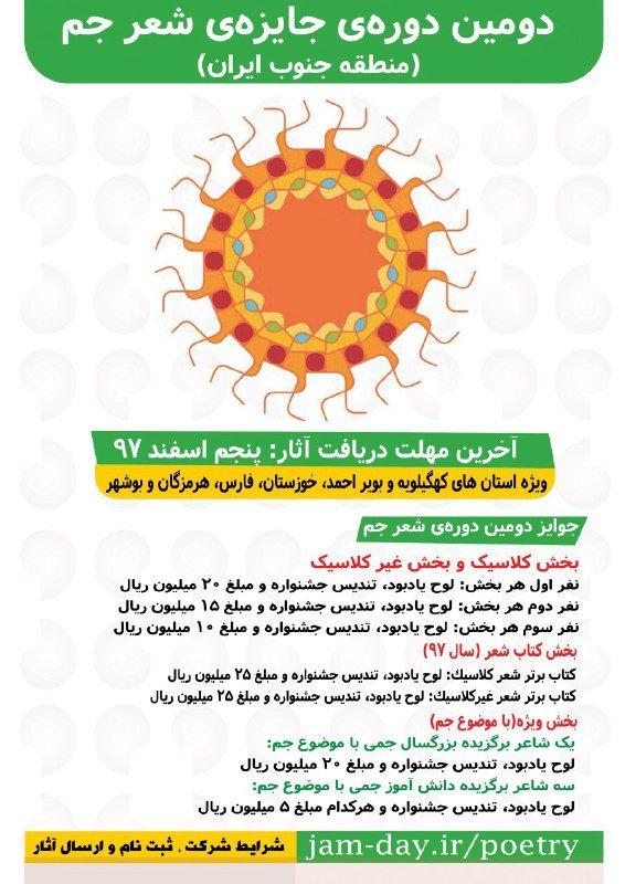 فراخوان دومین جایزه شعر جم(ویژه منطقه جنوب ایران) منتشر شد+ پوستر