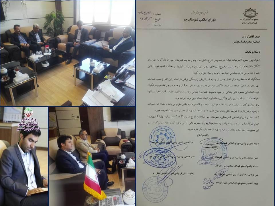 نشست اضطراری شورای اسلامی جم و روئسای بخش مرکزی و ریز در محل فرمانداری جم