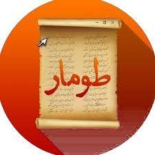 طومار شوراها و مردم ریز علیه آقای بخشدار!