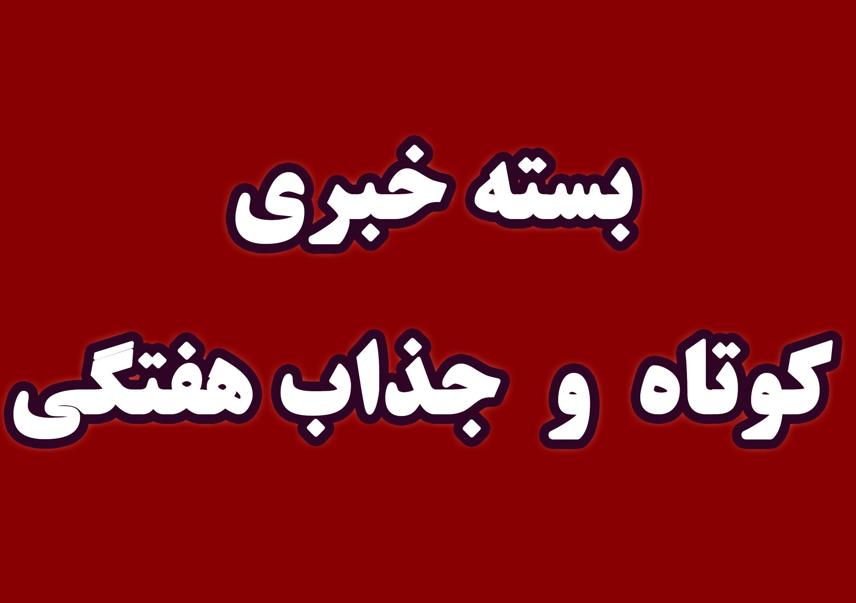 استخدام سر کاری در فاز ۱۳!/ استانداری بوشهر ناتوان در انتصاب بخشدار!/ سفر به ترکیه؛ چرا و چگونه؟!/ مقصر یابی یک تعلل و …