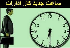 ساعات کار ادارات بوشهر از امروز به روال عادی برگشت+تصویر نامه