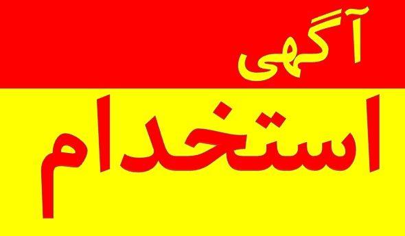 ثبت نام برای استخدام ۷۳۳ نفر در ادارات استان بوشهر + جدول