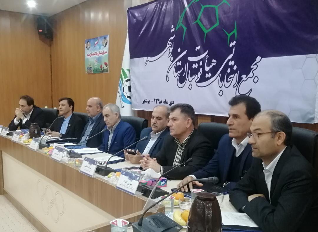 پایان نجفی در هیات فوتبال بوشهر/محتشم رئیس شد