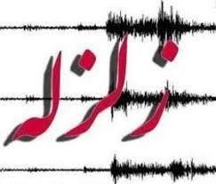 زمین لرزه ای به شدت ۵.۴ ریشتر عصر دوشنبه هفتم بهمن ۹۸ منطقه خان زنیان از توابع شهرستان شیراز را لرزاند.