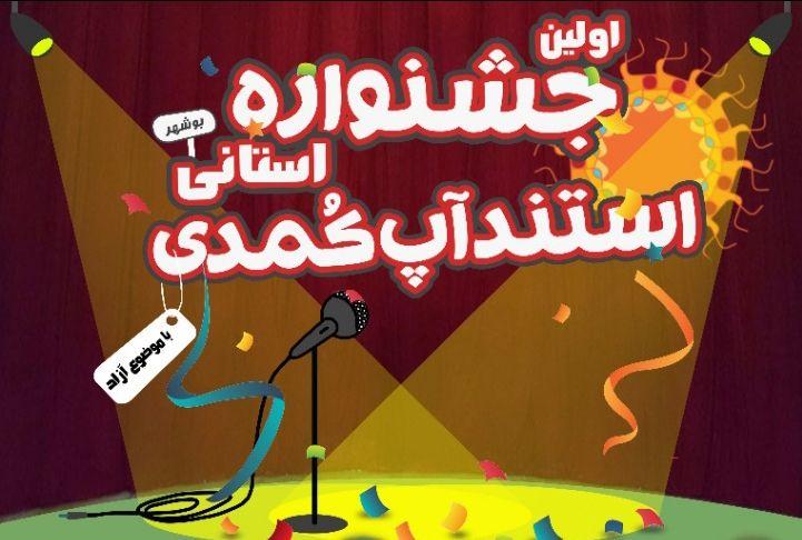 اولین جشنواره استندآپ کمدی استان بوشهر برگزار می شود+فراخوان