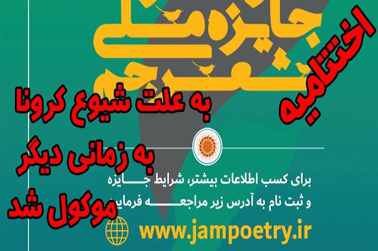 اطلاعیه دبیرخانه جایزه ملی شعر جم: اختتامیه جایزه به تعویق افتاد