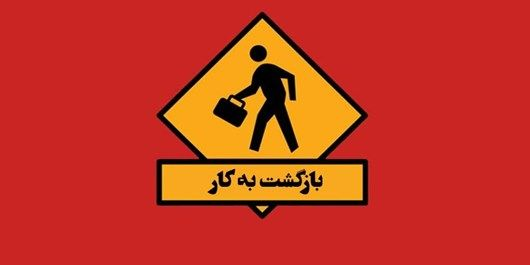 نیروهای حراست مجتمع مسکونی پارس به کار بازگشتند