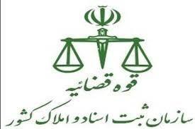 جذب نیروی قراردادی در ثبت اسناد بوشهر+جزئیات