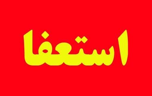 دبیر و اعضای هیات فوتبال جم استعفا کردند+اسامی