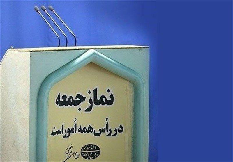 نمازجمعه این هفته در ۱۰ شهر استان اقامه میشود