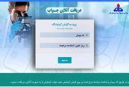 راه اندازی جوابدهی اینترنتی آزمایش در بیمارستان توحید جم