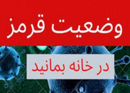 بوشهر در وضعیت قرمز کرونا قرار گرفت!