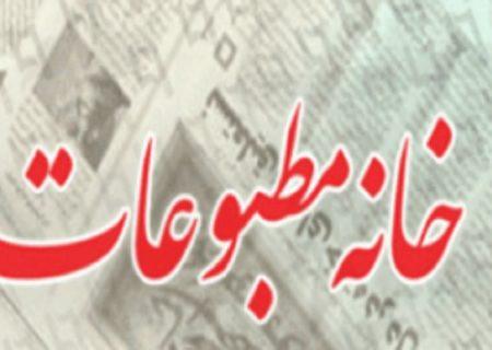 هیات مدیره خانه مطبوعات استان بوشهر انتخاب شد