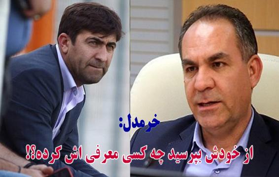 رضاییان مدیر خودخوانده پارس جم شد/ خرمدل: از خودش بپرسید چه کسی منصوبش کرده؟!+سوالات بی پاسخ