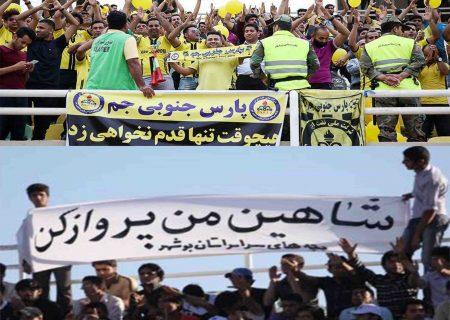 پارس جم هم به پایان سلام کرد/ وداع غریبانه و تلخ بوشهر از لیگ برتر
