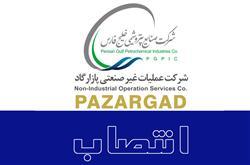 معارفه سرپرست جدید شهرک پردیس/ معارفه؛ ۱۵ مهرماه، صدور حکم؛۲۱ مهرماه!+تصویر