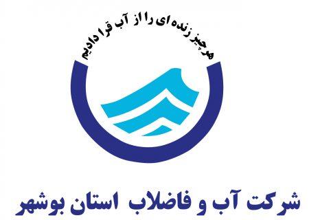 نابسامانی اداره آب جم و مردمی که کلافه شده اند!