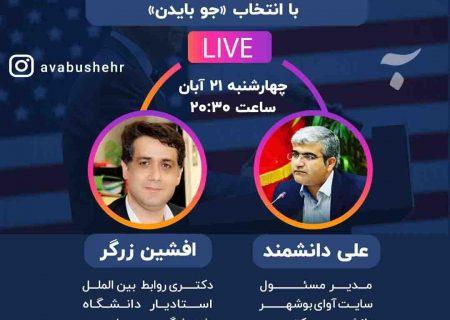 گفتگوی زنده: آینده روابط سیاسی ایران و ایالات متحده پس از ترامپ