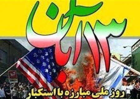 شورای هماهنگی تبلیغات اسلامی کشور: هیچ مراسمی در ۱۳ آبان برگزار نمی شود/ شورای تبلیغات جم: برگزار می کنیم!