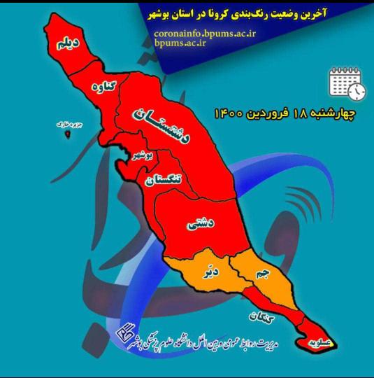 استان بوشهر قرمز شد/ رعایت نکنیم فاجعه آفرین می شویم/ برای حفظ جان هم وطنان، عروسی ها را متوقف کنیم!