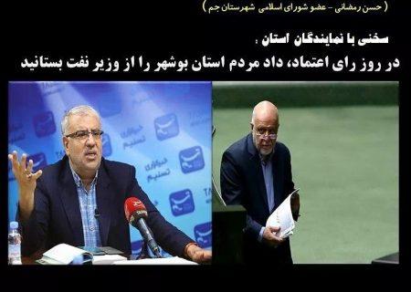 در روز رای اعتماد، داد مردم استان بوشهر را از وزیر نفت بستانید
